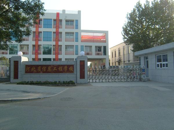 河北信息工程學校