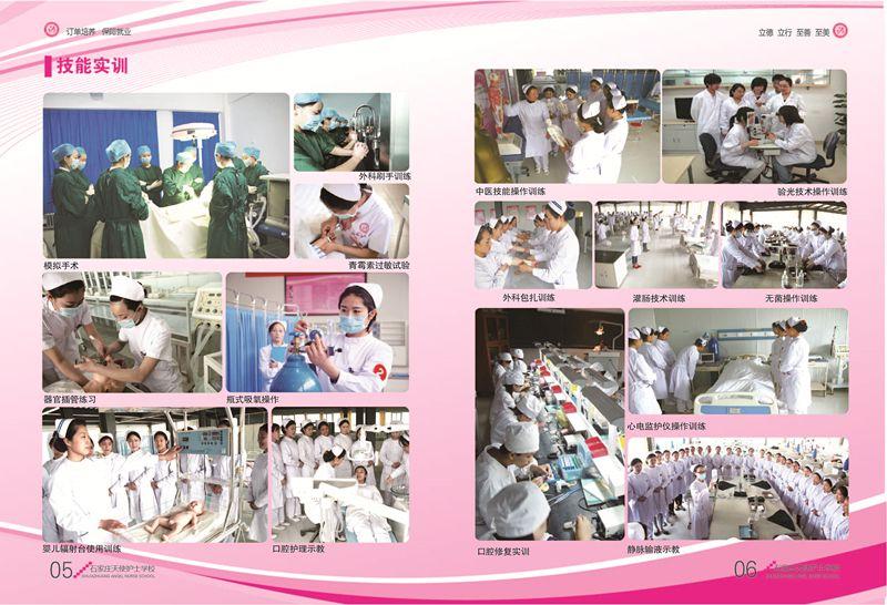 2020年秋季招生计划一览表--石家庄护士学校