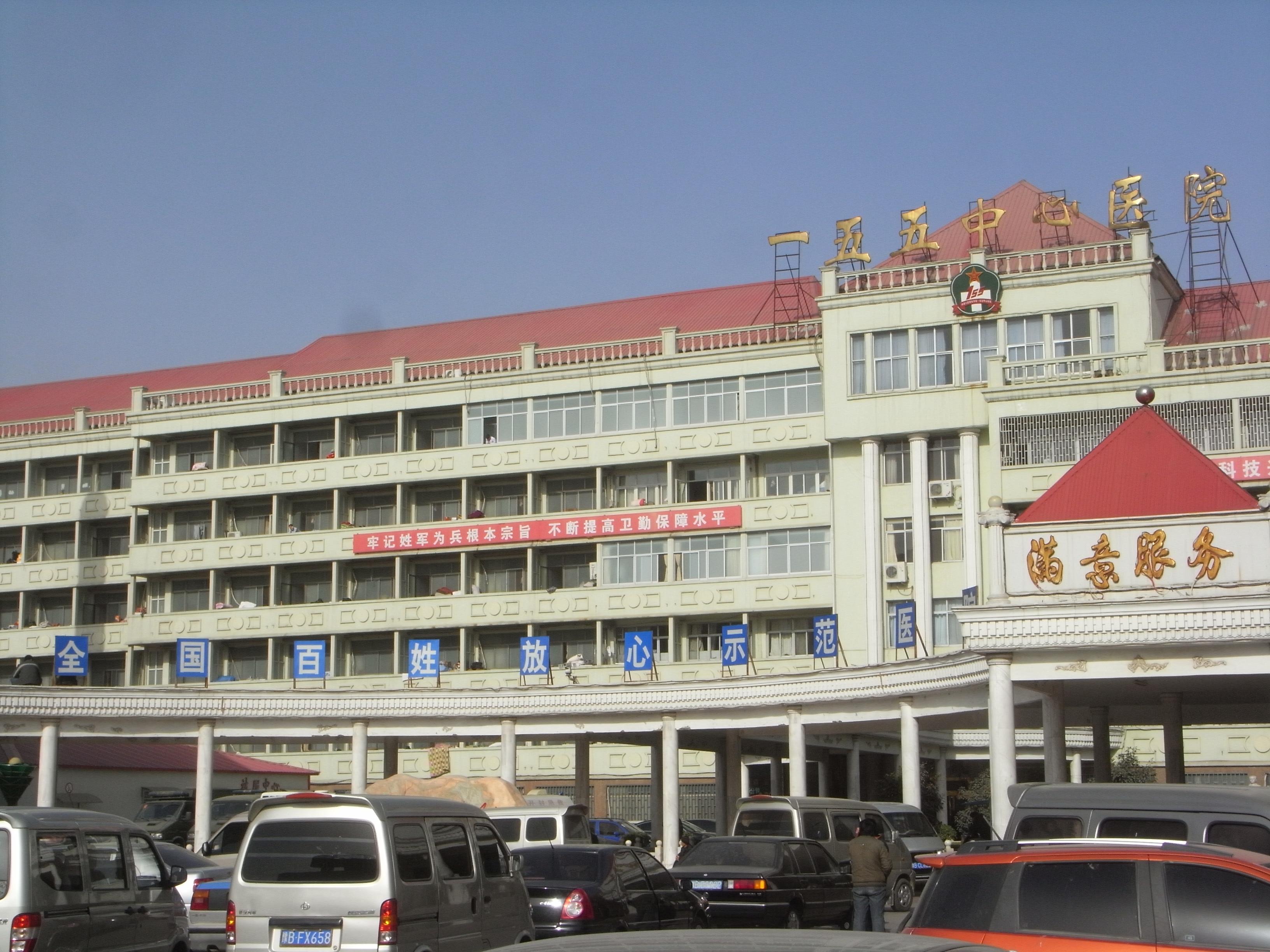 石家莊冀中醫學院實習就業單位
