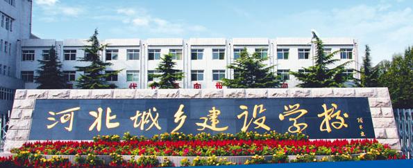 河北城乡建设学校2019年3+2大专招生简章