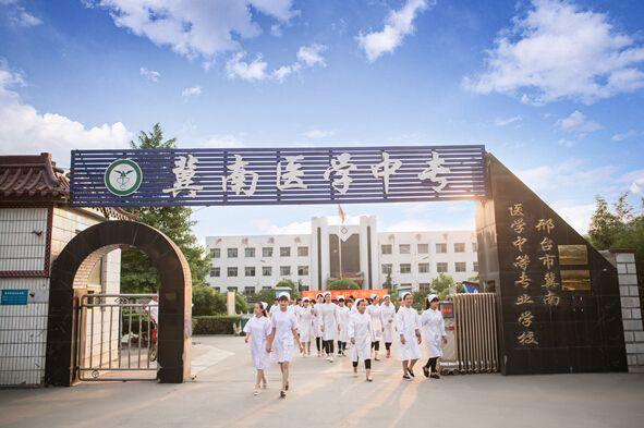 邢台市冀南医学中等专业学校