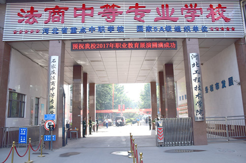石家庄法商中等专业学校